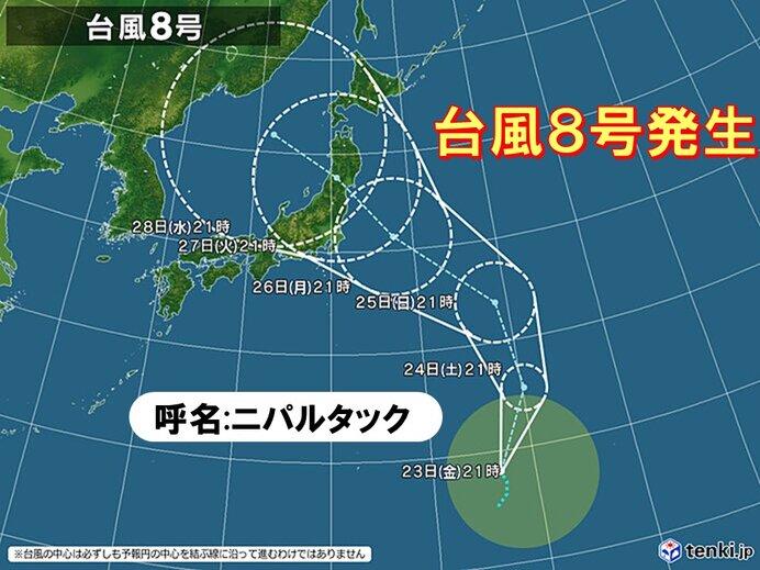 台風8号「ニパルタック」発生 日本列島に影響の恐れ