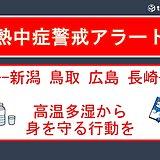 新潟、鳥取、広島、長崎に熱中症警戒アラート 24日は高温多湿から身を守る行動を