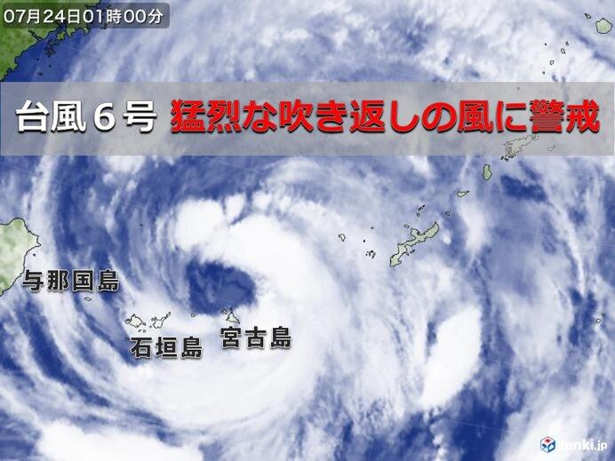 台風6号 先島諸島では吹き返しの暴風や高波などに厳重警戒