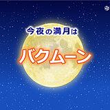 夏休みの天体ショー 今夜は満月「バクムーン」が土星や木星に接近 見られる所は?