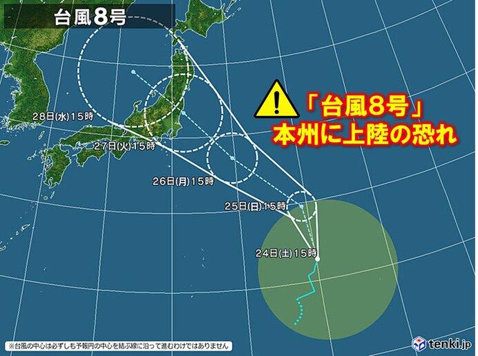 「台風8号」 本州に上陸・横断の恐れ 警戒期間はいつ? 特徴は?