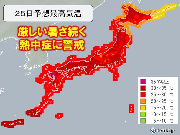 25日(日)も厳暑 北から南まで熱中症「危険・厳重警戒」エリア 水分補給を