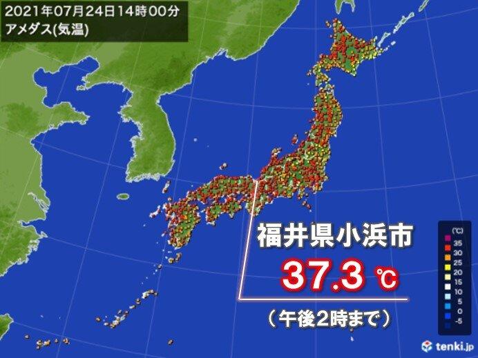 37℃超え 危険な暑さ