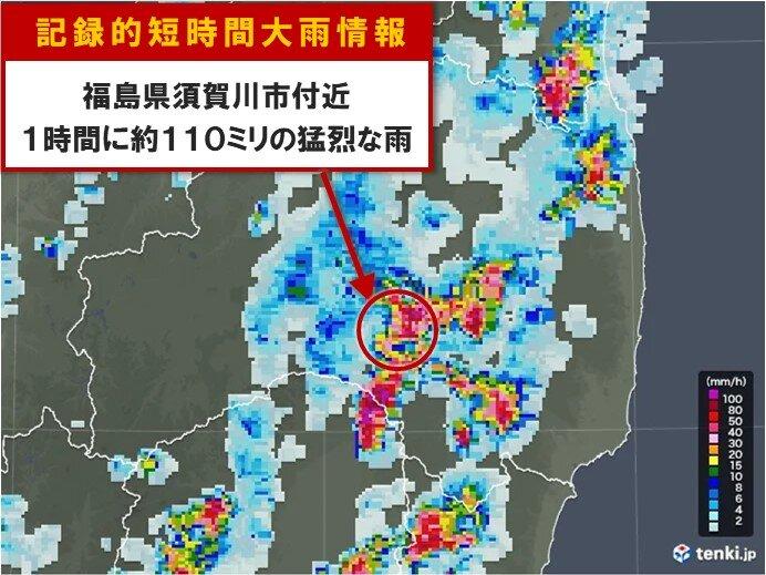 福島県須賀川市付近で約110ミリ「記録的短時間大雨情報」