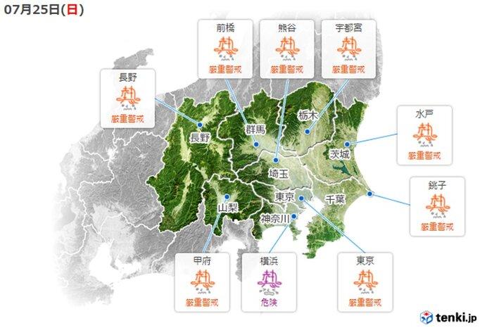 25日関東 危険レベルの暑さも 意識的に水分補給を!_画像