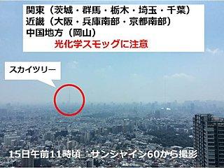 関東・近畿・中国地方 スモッグ気象情報