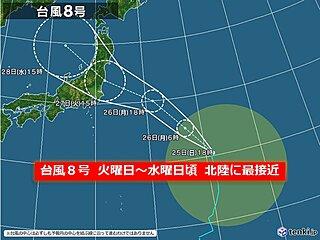 北陸 台風8号 火曜から水曜に最接近 対策は月曜日のうちに!