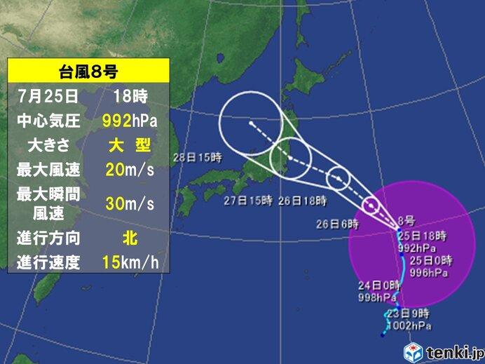 台風8号情報(18時最新)