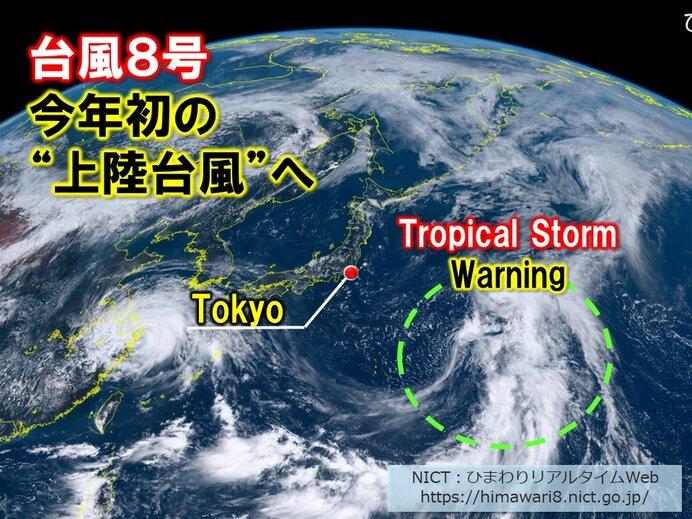 今年初の上陸台風へ 雨・風への備えあす(26日)までに