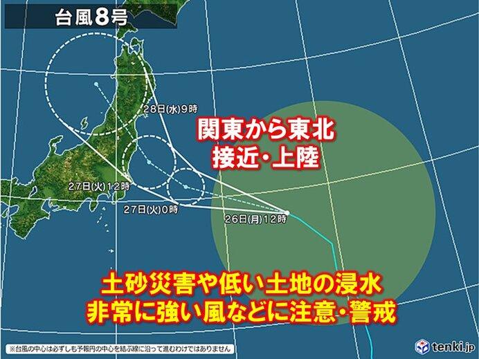 台風8号 あす27日(火)の昼前から夜にかけて 関東から東北に接近、上陸か?