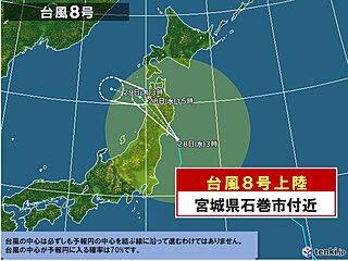 台風8号 統計開始以来「初」宮城県石巻市付近に上陸