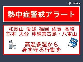 九州北部などに熱中症警戒アラート 危険な暑さに厳重警戒を