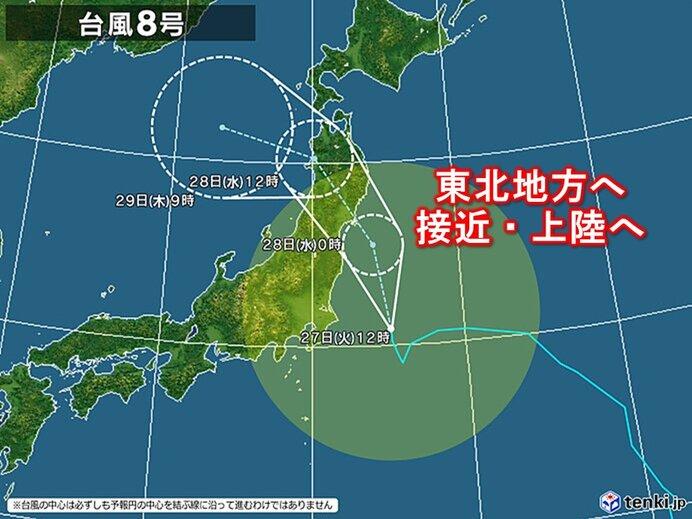 台風8号 東北に接近・上陸 東北や関東への影響は