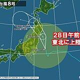 「台風8号」水曜午前に東北に上陸へ 南の海上では熱帯低気圧がまたも発生か