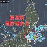 台風8号による雨が続く福島県 土砂災害の危険が高まる