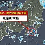 東京・伊豆大島で50年に一度の記録的な大雨