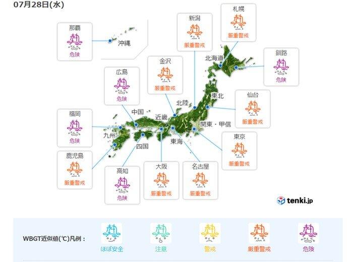 西日本・東日本も危険な暑さ