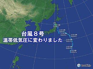台風8号 温帯低気圧に変わりました