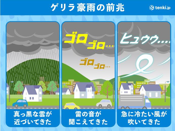 ゲリラ雷雨に注意