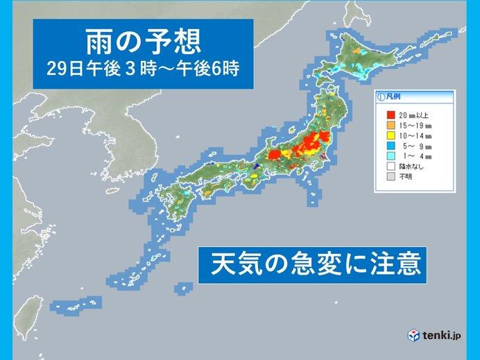 29日 広範囲で局地的な雨や雷雨 熱中症にも厳重警戒を_画像