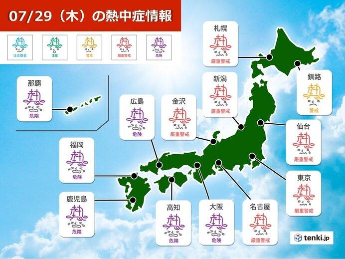 29日 広範囲で局地的な雨や雷雨 熱中症にも厳重警戒を