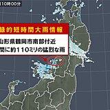 山形県で約110ミリ「記録的短時間大雨情報」
