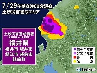 福井県で土砂災害の危険度高まる 急傾斜地は土砂災害に警戒を!