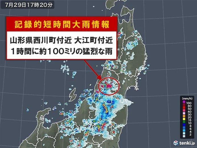 山形県で約100ミリ「記録的短時間大雨情報」