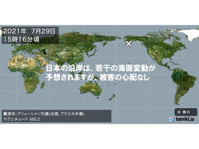 アラスカ半島で規模の大きな地震発生 日本沿岸は津波被害の心配なし