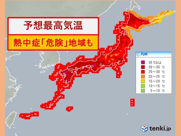 きょうの最高気温 夏日、真夏日、猛暑日 熱中症に厳重警戒を