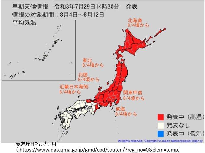 北海道~近畿の日本海側 高温続く