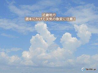 関西 週末にかけて急な雷雨に要注意