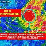 奈良県 記録的短時間大雨次々と