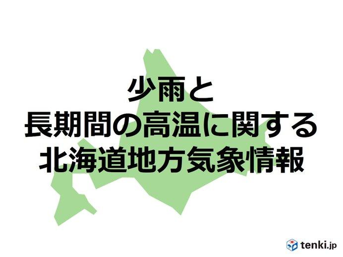 「少雨と長期間の高温に関する 北海道地方気象情報」水の管理や熱中症などに十分注意