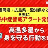 福岡県・広島県・愛知県などに「熱中症警戒アラート」 31日も危険な暑さに厳重警戒