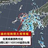 佐賀県で約110ミリ「記録的短時間大雨情報」