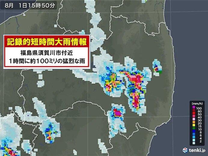 福島県で約100ミリ「記録的短時間大雨情報」