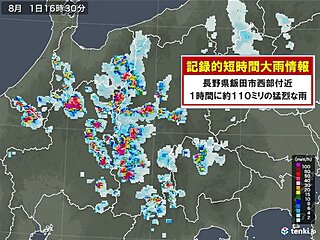 長野県で約110ミリ「記録的短時間大雨情報」