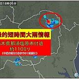 栃木県で約110ミリ 記録的短時間大雨