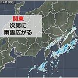 関東 雨雲かかり始める 晴れ間があっても急な雨に注意