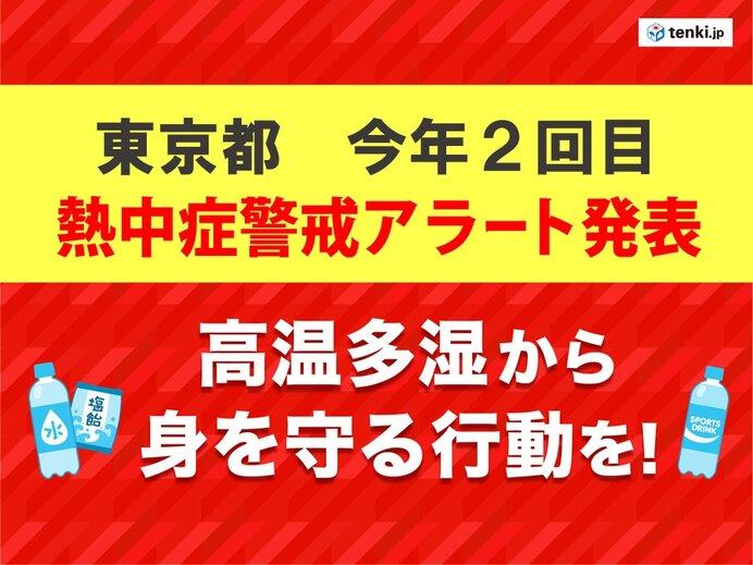 東京都は今年2回目の熱中症警戒アラート