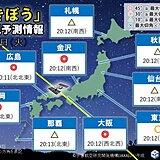 今夜とあす 「きぼう 国際宇宙ステーション(ISS)」を見られるチャンス 天気は