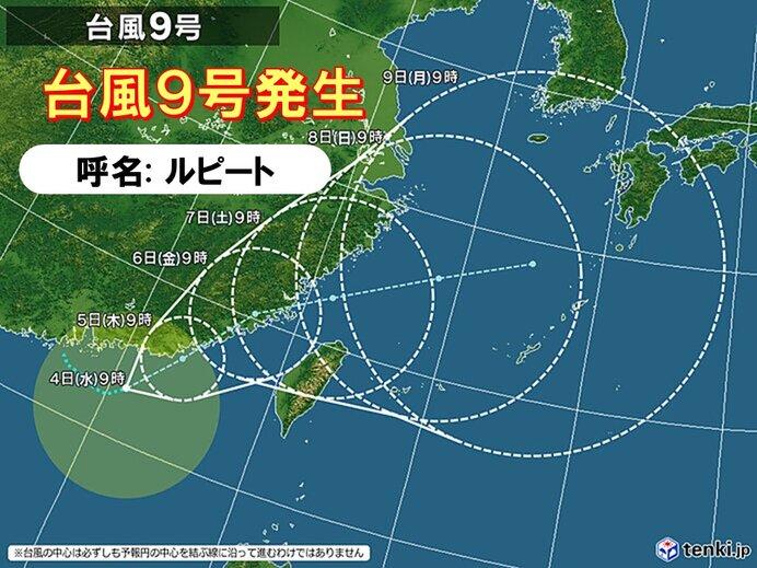 台風9号「ルピート」発生