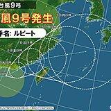 台風9号「ルピート」発生 日本付近に影響も