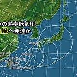 熱帯低気圧が発生中 2つの台風へ発達か 3連休にかけて日本付近への影響も