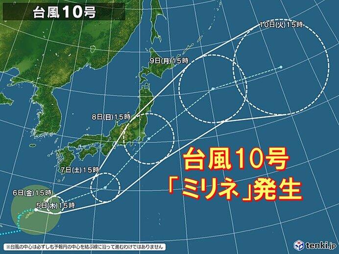 台風10号「ミリネ」発生 9号とのダブル台風で 連休中は本州に影響のおそれ