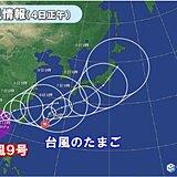 台風9号に続き 新たな台風も発生へ ダブル台風が3連休に影響か 動向に注意