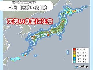 北日本 局地的に滝のような雨 天気の急変に注意