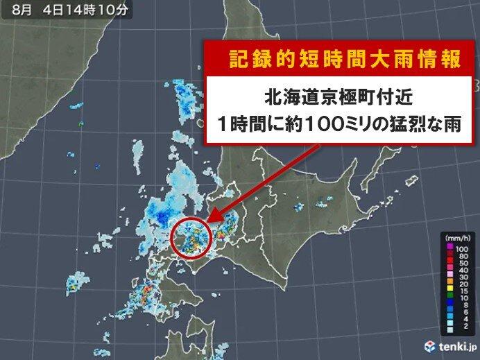 北海道で約100ミリ「記録的短時間大雨情報」 天気急変に注意