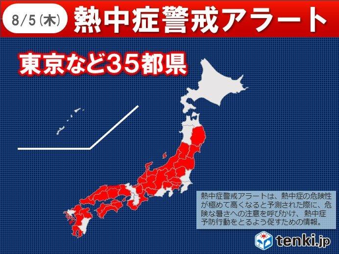 5日 35都県に熱中症警戒アラート 熱中症に厳重警戒